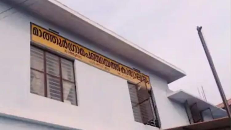 mathur gram panchayat