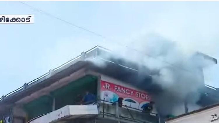 sm street fire control