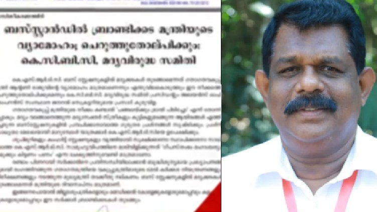 kcbc against antony raju, bevco outlets, ksrtc
