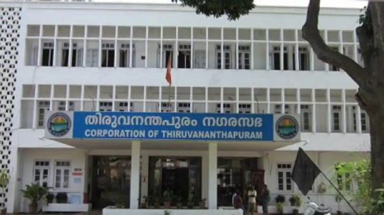 Fund looting in Trivandrum corporation