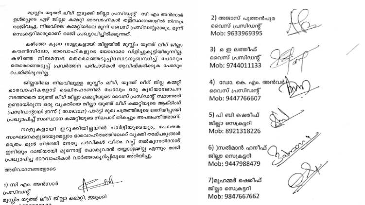 youth congress leaders resigned