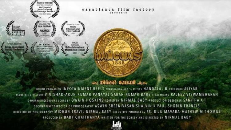 Kerala State Television Award