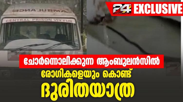 viyyur-central-prison-ambulance leakage