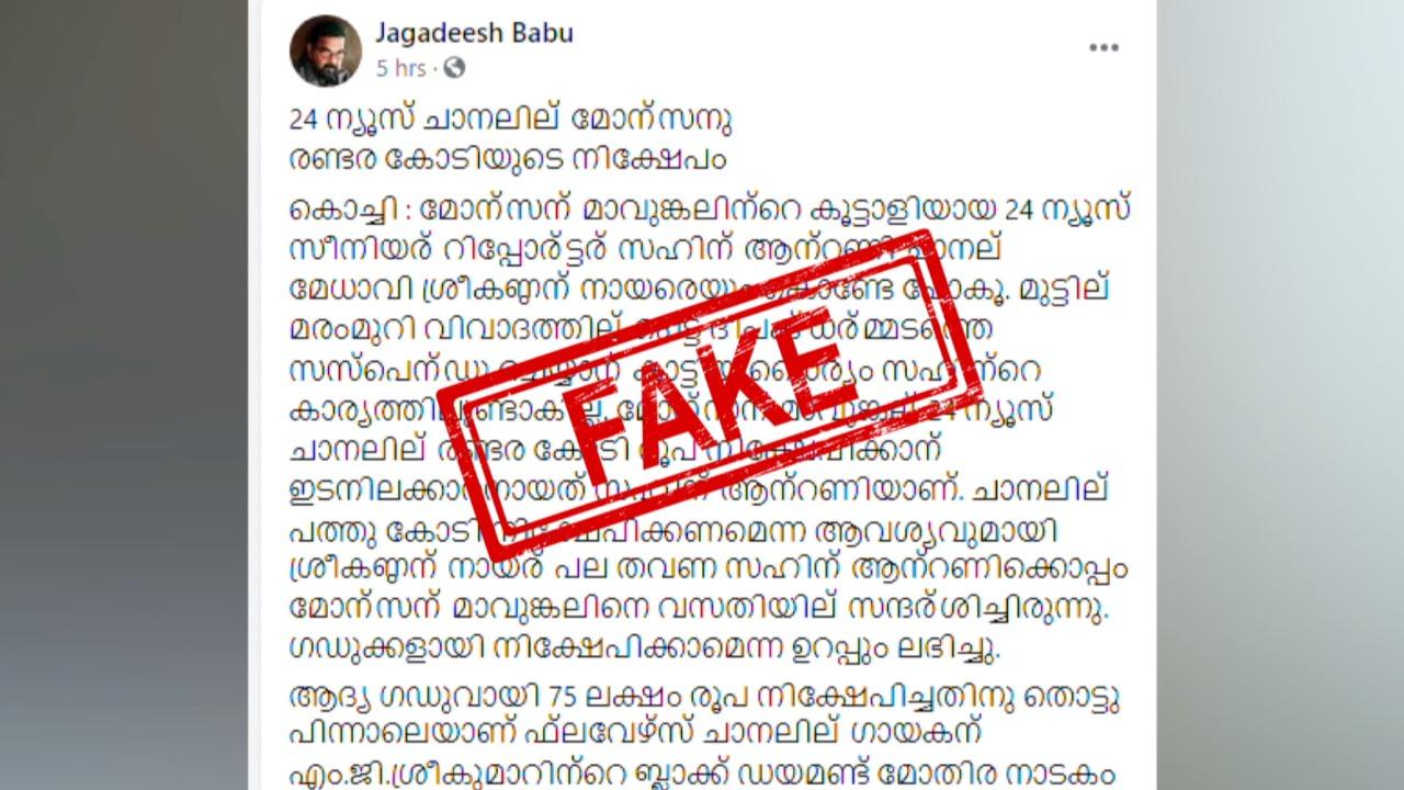 fake news against twentyfour