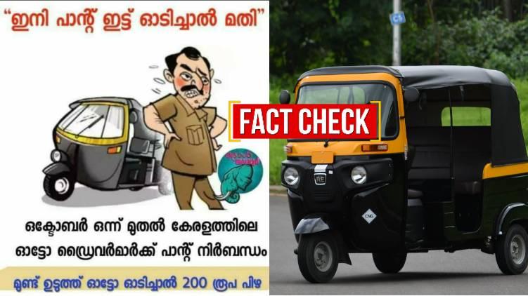 auto driver uniform fake news