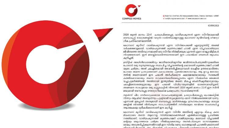 combas movies statement variyamkunnan (1)