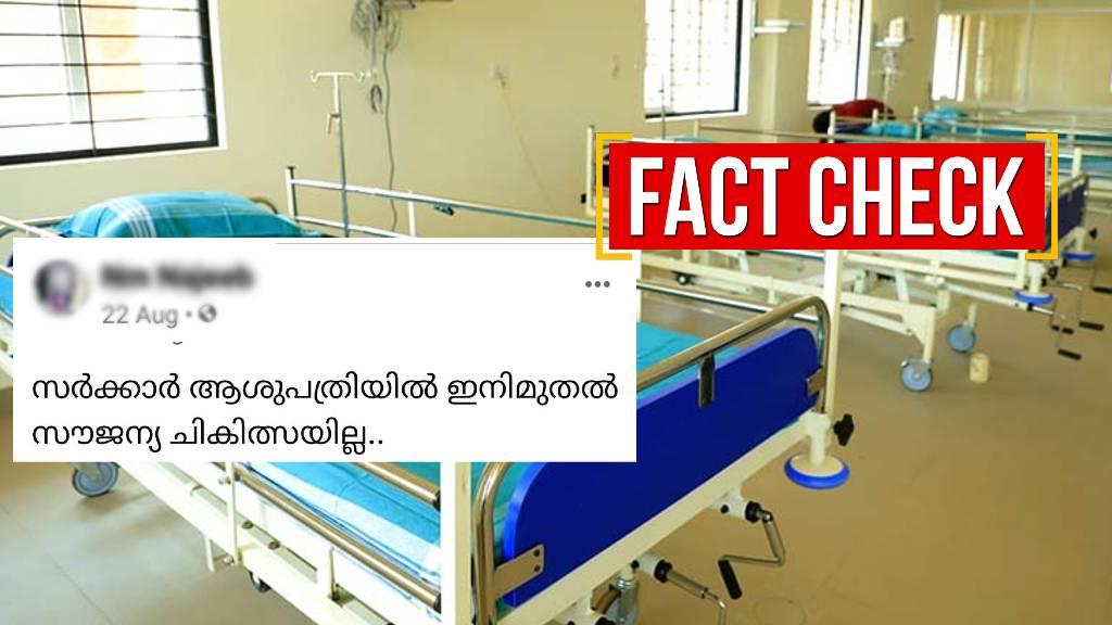 free treatment govt hospital