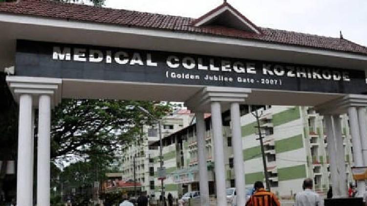 medical college kozhikode