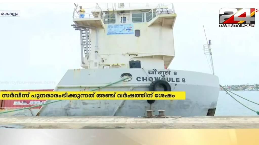 kochi kollam merchant ship