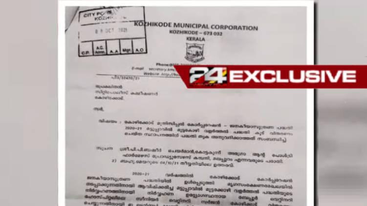 kozhikode corporation hen cage corruption