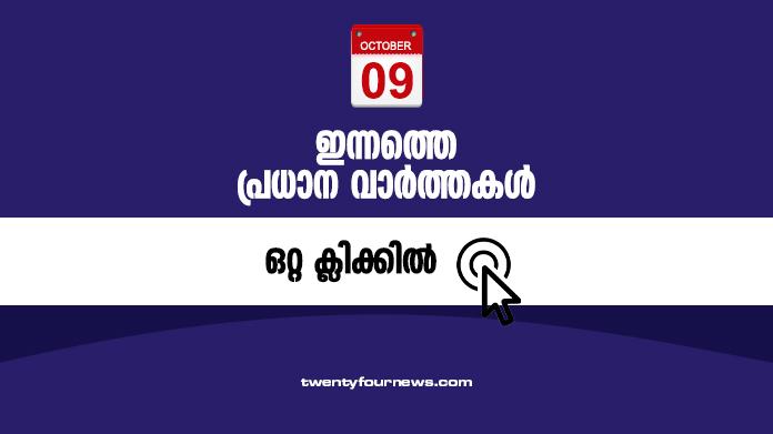 oct 9 news headlines